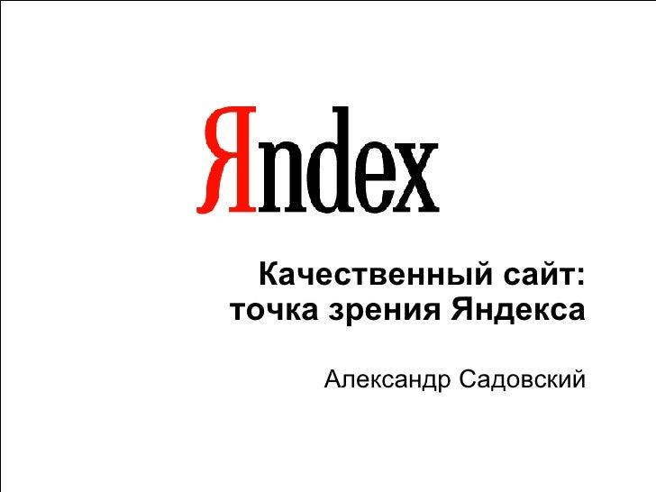 Качественный сайт: точка зрения Яндекса Александр Садовский