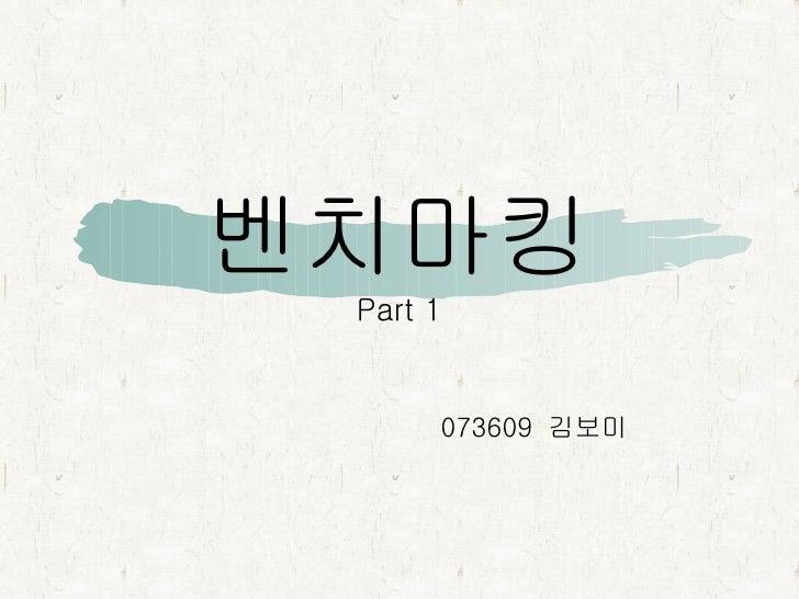 벤치마킹 Part 1 073609  김보미