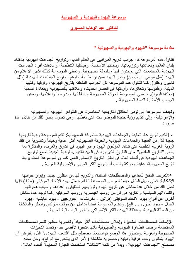 موسوعة اليهود واليهودية و الصهيونية                                     للدكتور عبد الوهاب المسيري                    ...