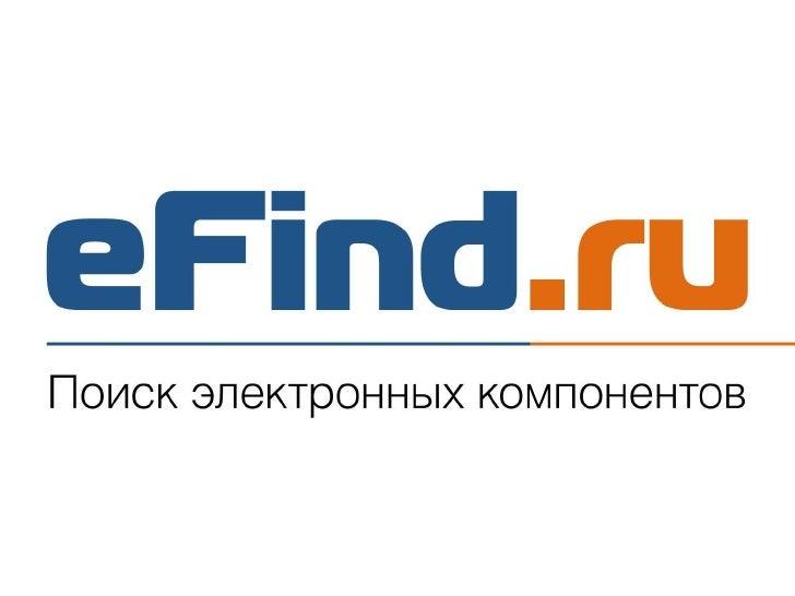 «Электронный Директ» и тариф «Лайт» — новые рекламные возможности от eFind.ru.            13-16 апреля 2009    Россия, Мос...