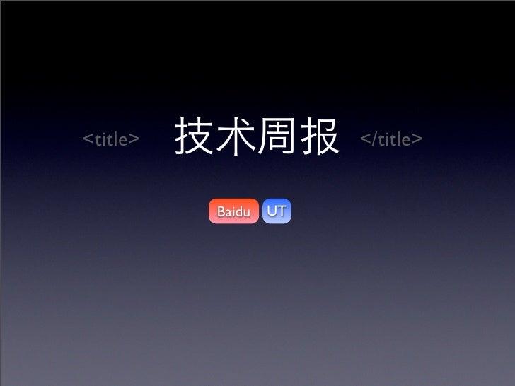 <title>                </title>                     UT           Baidu