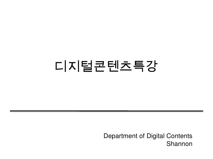 디지털콘텐츠특강        Department of Digital Contents                          Shannon