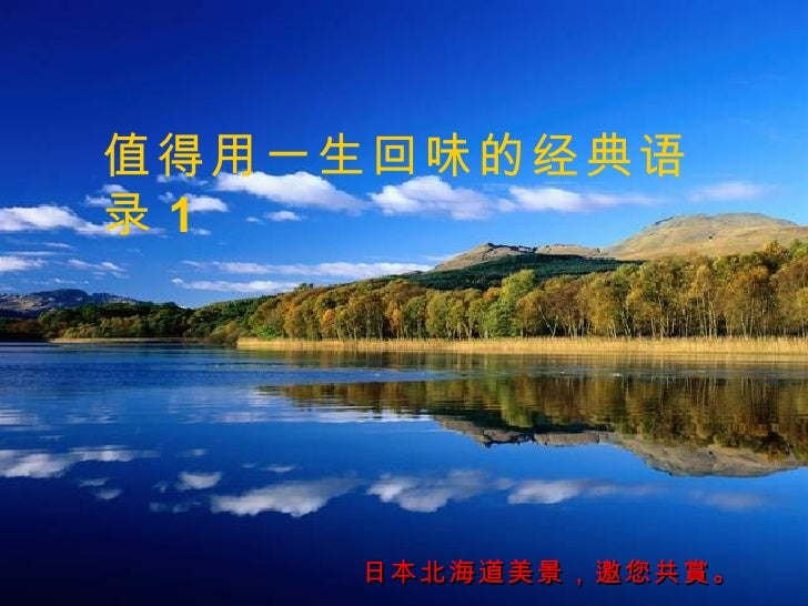日本北海道美景,邀您共賞。 值得用一生回味的经典语录 1