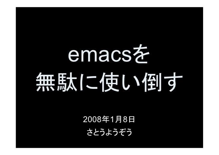 emacs   2008   1   8