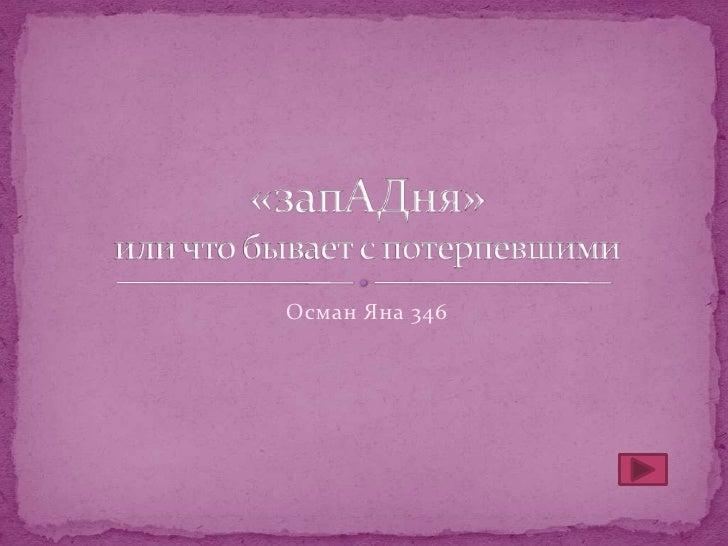 Осман Яна 346