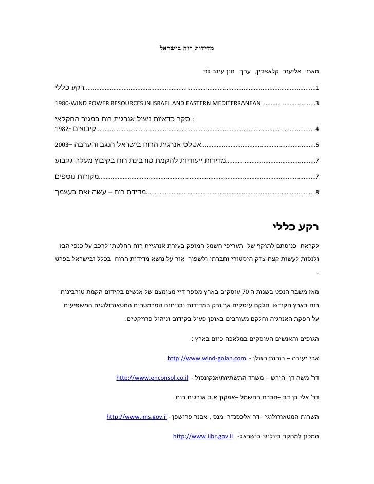 מדידות רוח בישראל                                                                                   מאת: אליעזר קלאצקין...