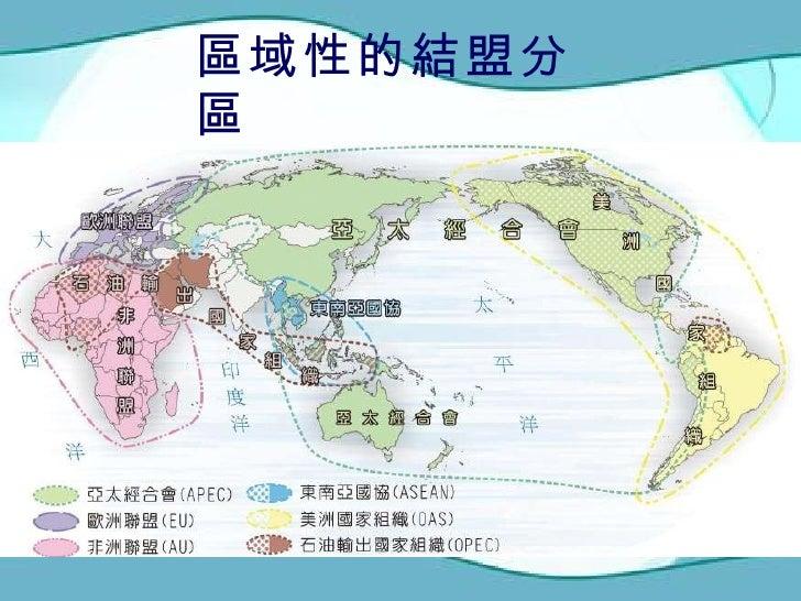 區域性的結盟分區