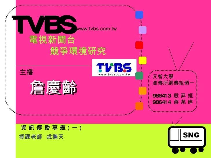 台灣電視新聞台競爭環境-課後討論 Slide 1