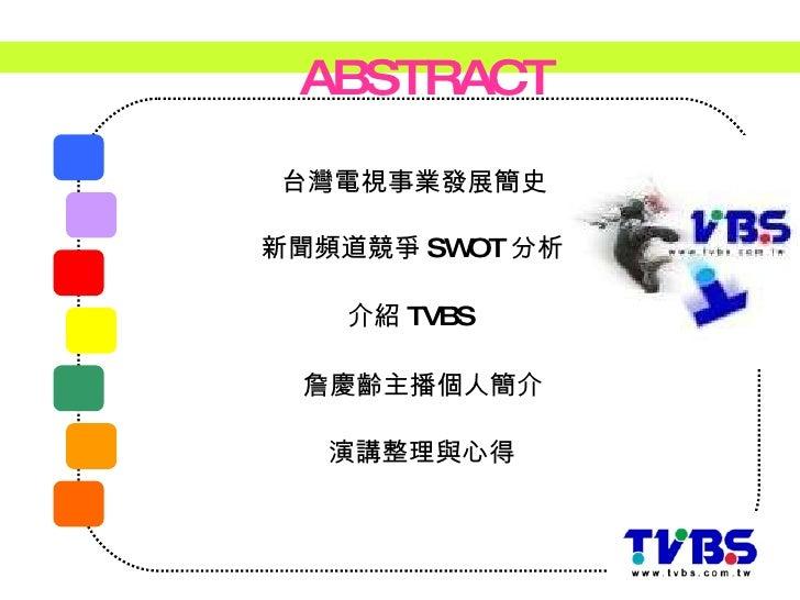 台灣電視新聞台競爭環境-課後討論 Slide 2