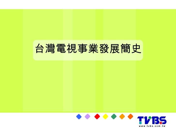 台灣電視新聞台競爭環境-課後討論 Slide 3