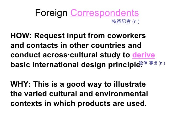 Foreign  Correspondents   特派記者 (n.) <ul><li>HOW: Request input from coworkers </li></ul><ul><li>and contacts in other coun...