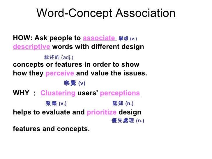 Word-Concept Association <ul><li>HOW: Ask people to   associate  聯想 (v.) </li></ul><ul><li>descriptive   words with differ...