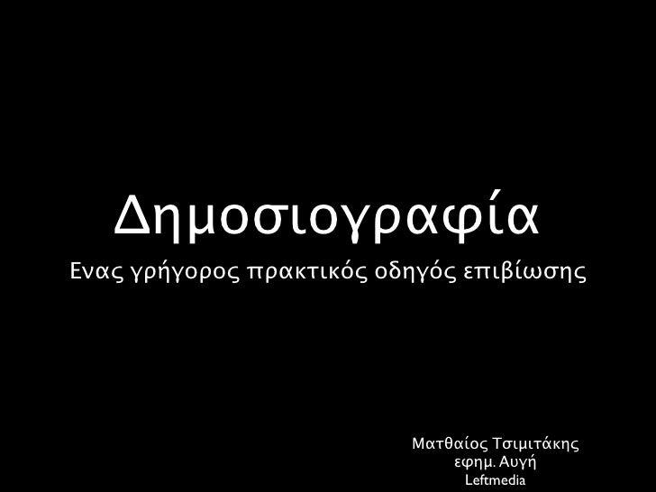 Δημοσιογραφία Ενας γρήγορος πρακτικός οδηγός επιβίωσης                               Ματθαίος Τσιμιτάκης                  ...