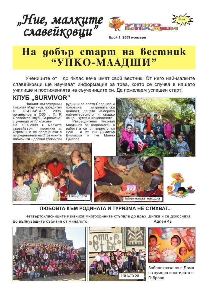"""""""Ние, малките    славейковци""""                                          Брой 1, 2009 ноември         На добър старт на вест..."""