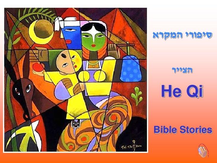 סיפורי המקרא      הצייר   He Qi  Bible Stories
