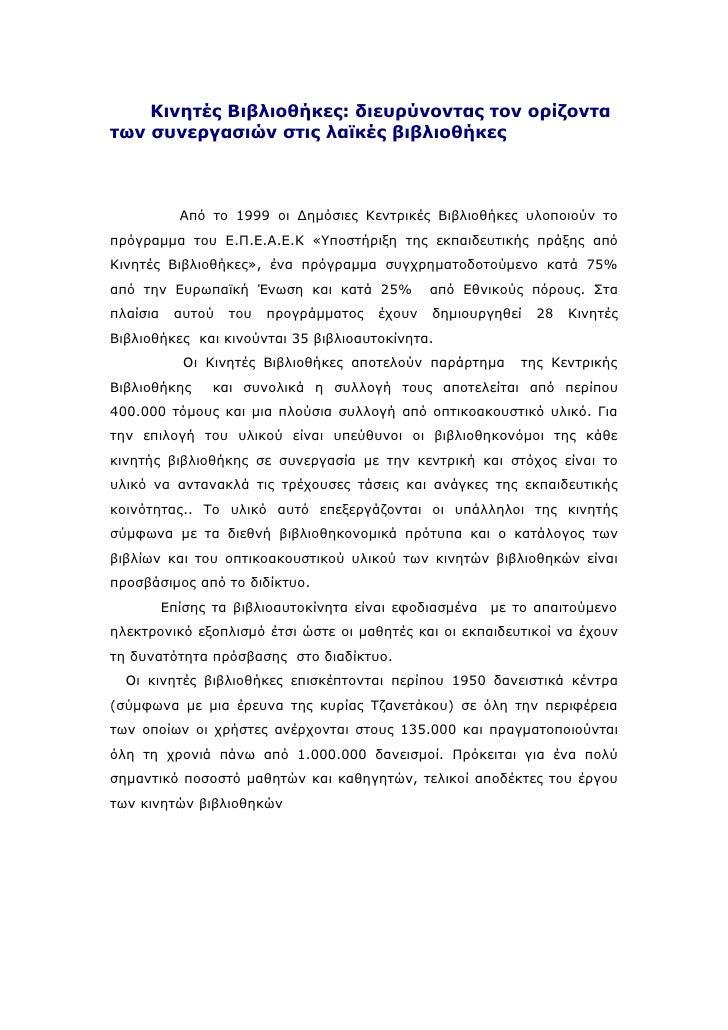 Κινητές Βιβλιοθήκες: διευρύνοντας τον ορίζοντα των συνεργασιών στις λαϊκές βιβλιοθήκες                Από το 1999 οι Δημόσ...