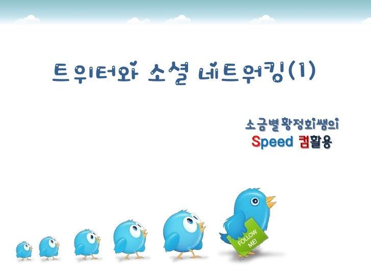 트위터와 소셜 네트워킹(1)           소금별 황정회쌤의            Speed 컴활용