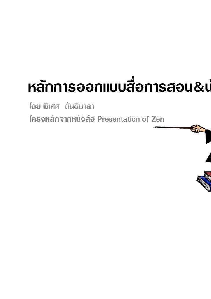 หลัักการออกแบบสื่อการสอน&นํําเสนอ                 ื      &โดย พิเศศ ตันติมาลา    พเศศ ตนตมาลาโครงหลักจากหนังสือ Presentati...