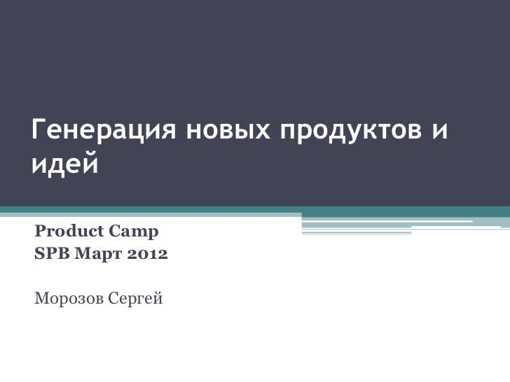 Генерация новых продуктов иидейProduct CampSPB Март 2012Морозов Сергей