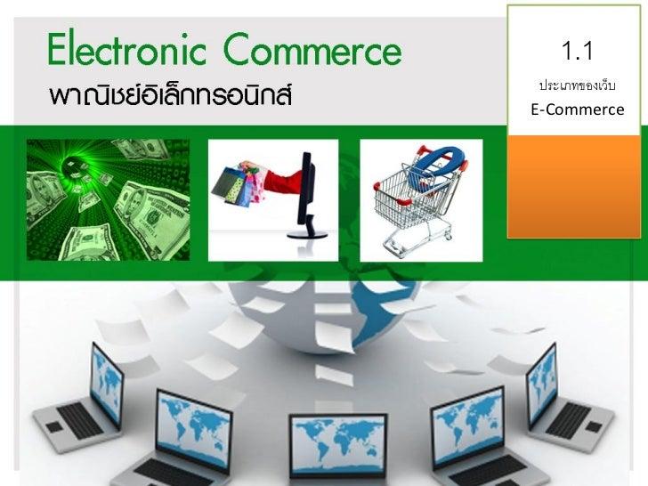1.1 ประเภทของเว็บE-Commerce