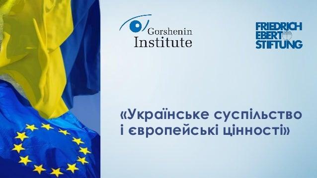 «Українське суспільство і європейські цінності»