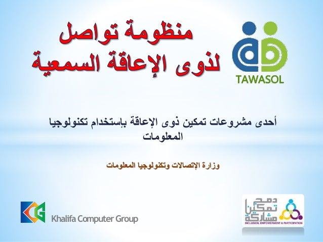 تكنولوجيا بإستخدام اإلعاقة ذوى تمكين مشروعات أحدى المعلومات المعلومات وتكنولوجيا اإلتصاالت وزارة T...