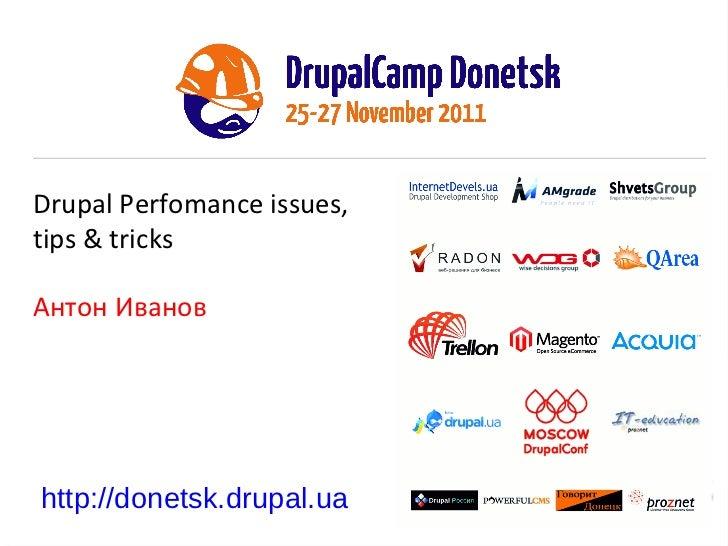 Drupal Perfomance issues, tips & tricks Антон Иванов http://donetsk.drupal.ua