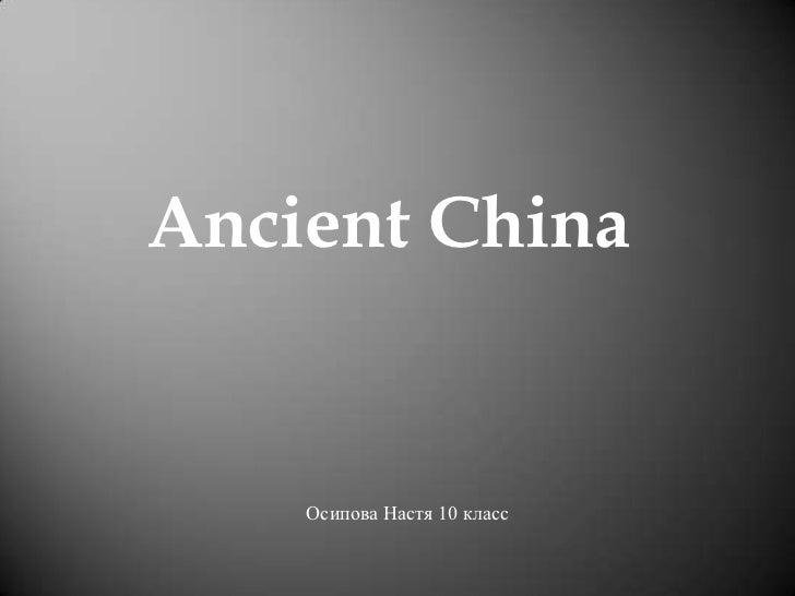 Ancient China    Осипова Настя 10 класс