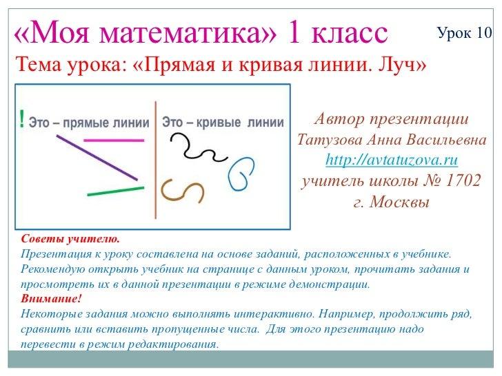 «Моя математика» 1 класс                                            Урок 10Тема урока: «Прямая и кривая линии. Луч»       ...