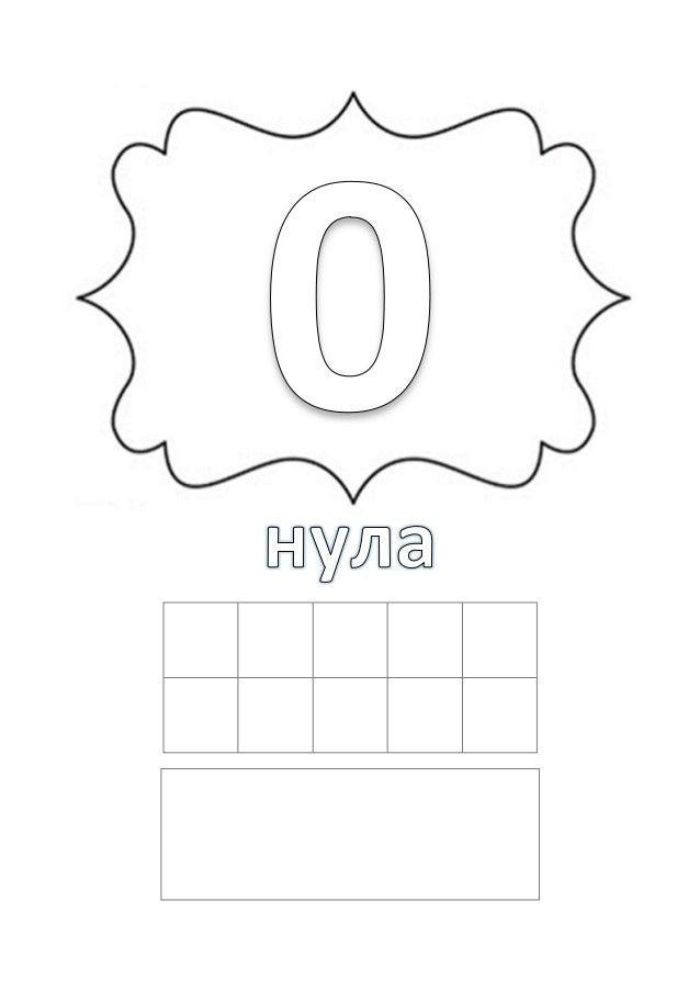 Числата от 0 до 10 Slide 2