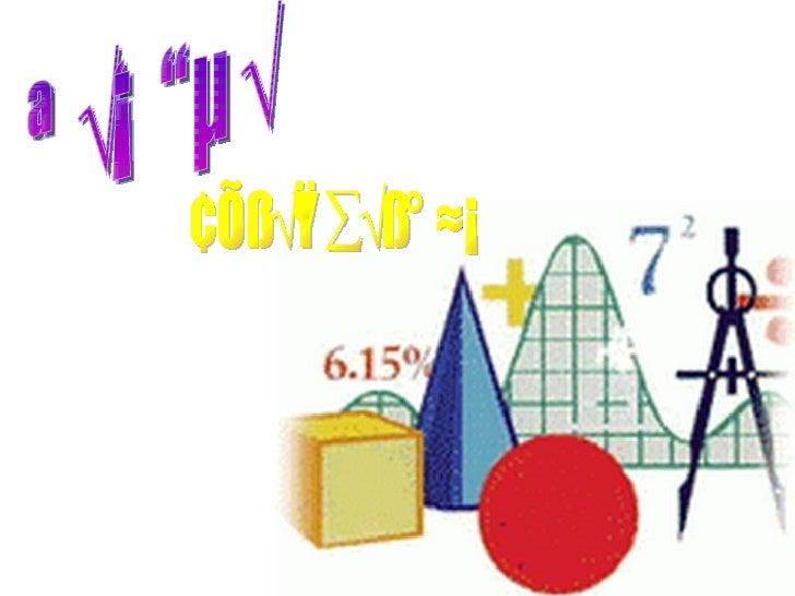 ปริมาตร ของรูปทรงกลม