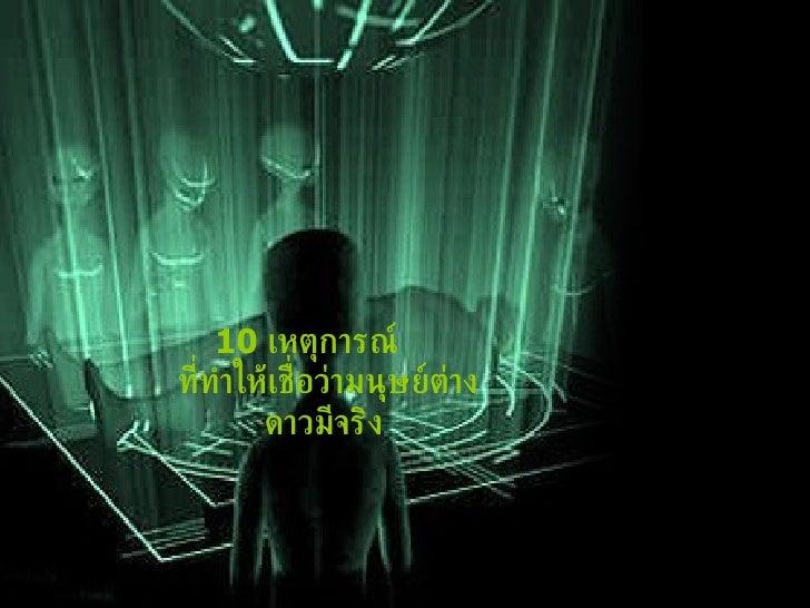 10  เหตุการณ์  ที่ทำให้เชื่อว่ามนุษย์ต่างดาวมีจริง