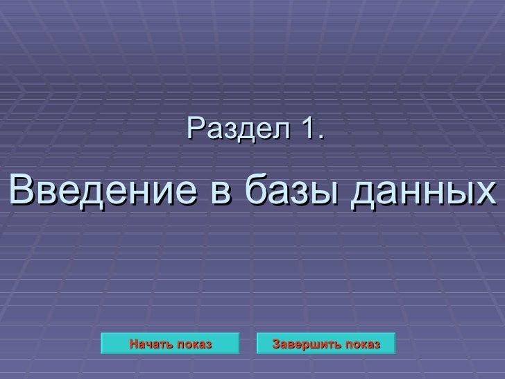 Введение в базы данных Раздел 1. Начать показ Завершить показ