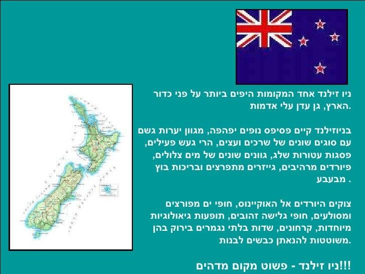 ניוזילנד ניו זילנד אחד המקומות היפים ביותר על פני כדור הארץ ,  גן עדן עלי אדמות . בניוזילנד קיים פסיפס נופים יפהפה ,  מגוו...