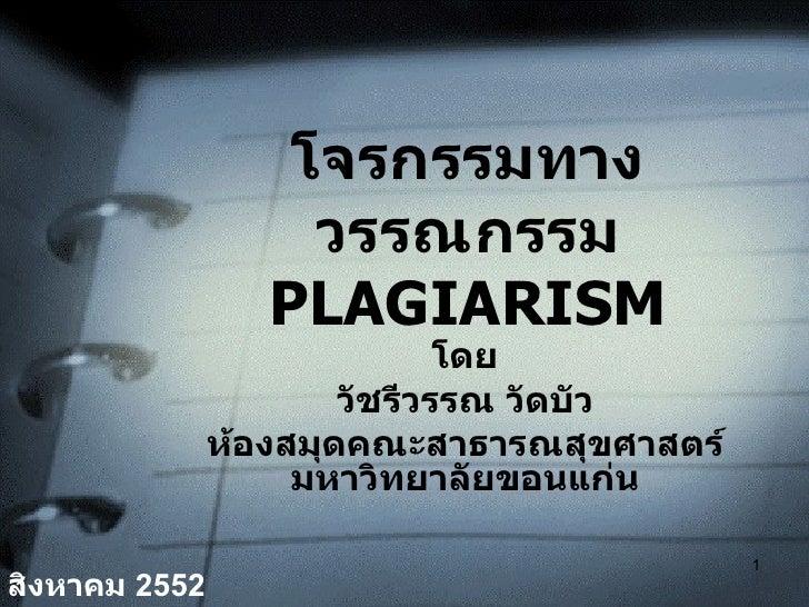 โจรกรรมทางวรรณกรรม PLAGIARISM โดย วัชรีวรรณ วัดบัว ห้องสมุดคณะสาธารณสุขศาสตร์ มหาวิทยาลัยขอนแก่น 26  สิงหาคม  2552