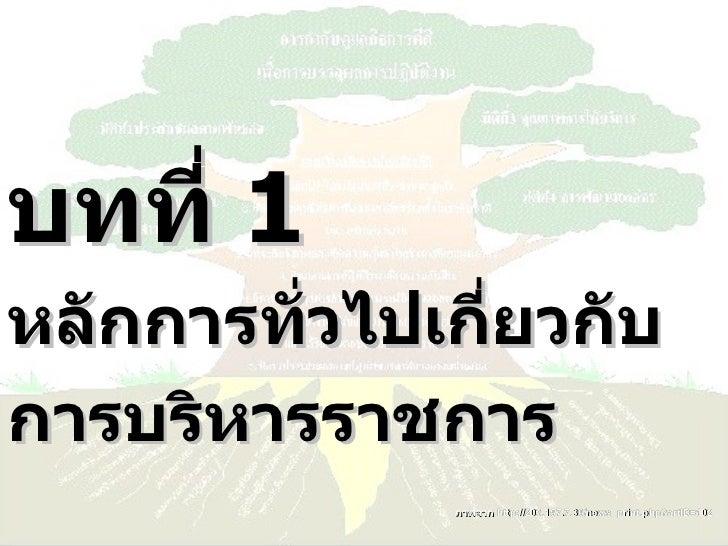 บทที่  1  หลักการทั่วไปเกี่ยวกับ การบริหารราชการ ภาพจาก  http :// 203.157.7.36 / news_print . php?artID = 102