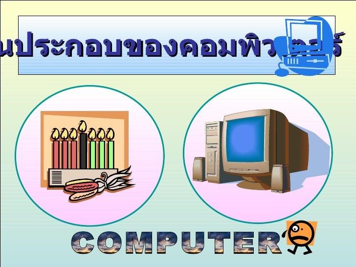 ส่วนประกอบของคอมพิวเตอร์ COMPUTER