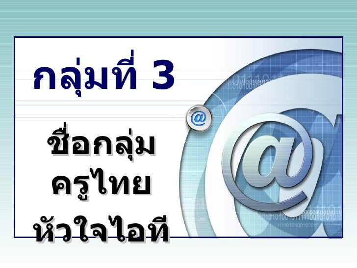 ชื่อกลุ่ม ครูไทย หัวใจไอที กลุ่มที่  3