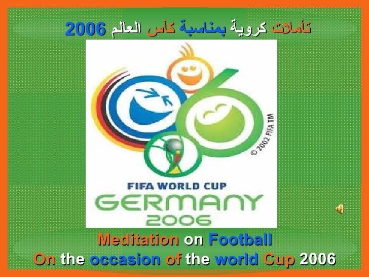 تأملات  كروية   بمناسبة  كأس  العالم   2006   Meditation  on  Football On  the  occasion   of  the  world   Cup  2006
