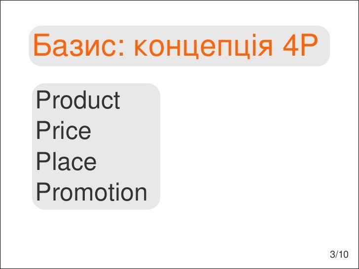 Базис: концепція 4Р Product Price Place Promotion 3/10