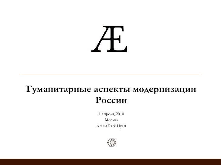 Гуманитарные аспекты модернизации России 1 апреля, 2010 Москва Ararat Park Hyatt