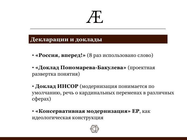 Декларации и доклады <ul><li>«Россия, вперед!»  (8 раз использовано слово)   </li></ul><ul><li>«Доклад Пономарева-Бакулева...