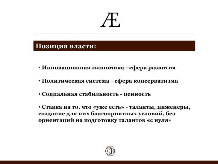 Позиция власти: <ul><li>Инновационная экономика –сфера развития </li></ul><ul><li>Политическая система –сфера консерватизм...