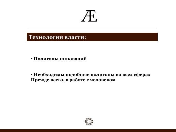 Технологии власти: <ul><li>Полигоны инноваций </li></ul><ul><li>Необходимы подобные полигоны во всех сферах </li></ul><ul>...