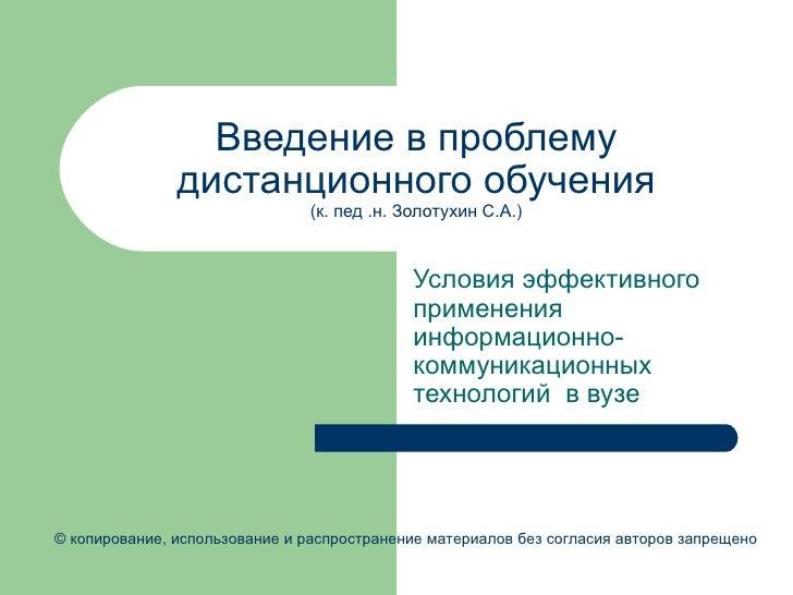 Условия эффективного применения информационно-коммуникационных технологий  в вузе Введение в проблему дистанционного обуче...