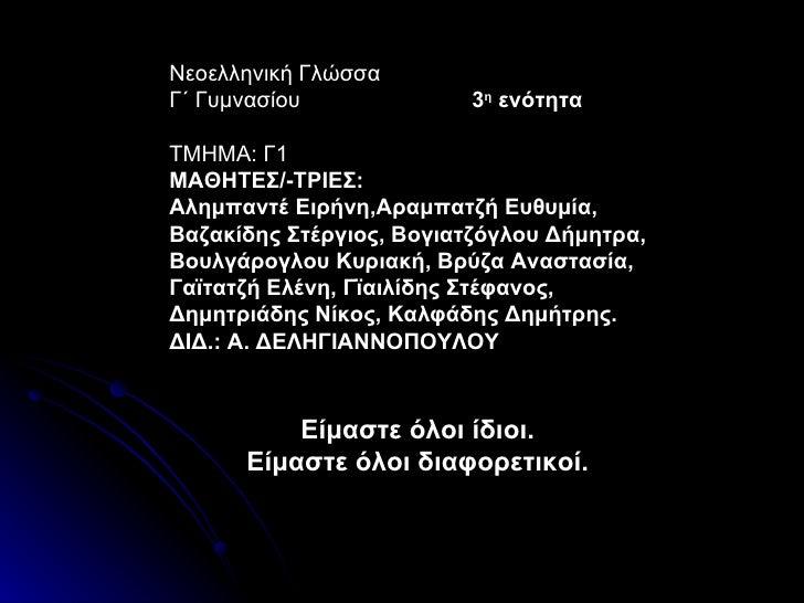 Νεοελληνική Γλώσσα Γ΄ Γυμνασίου   3 η   ενότητα ΤΜΗΜΑ: Γ1  ΜΑΘΗΤΕΣ/-ΤΡΙΕΣ:  Αλημπαντέ Ειρήνη,Αραμπατζή Ευθυμία,  Βαζακίδης...