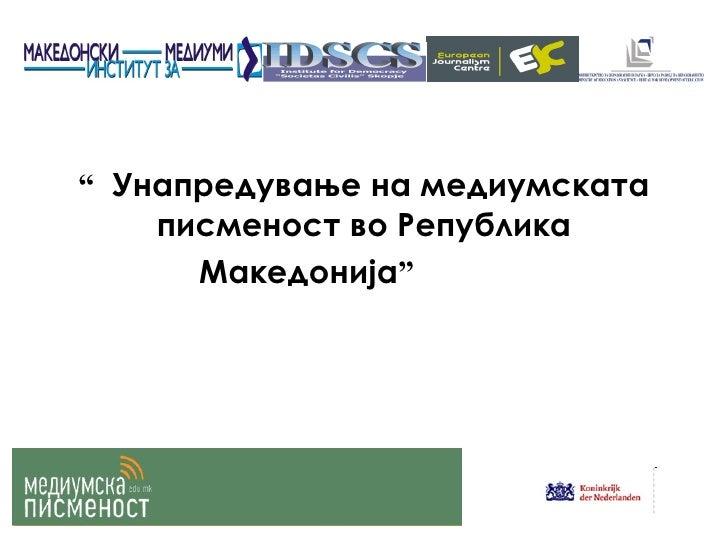 """"""" Унапредување на медиумската писменост во Република Македонија """""""