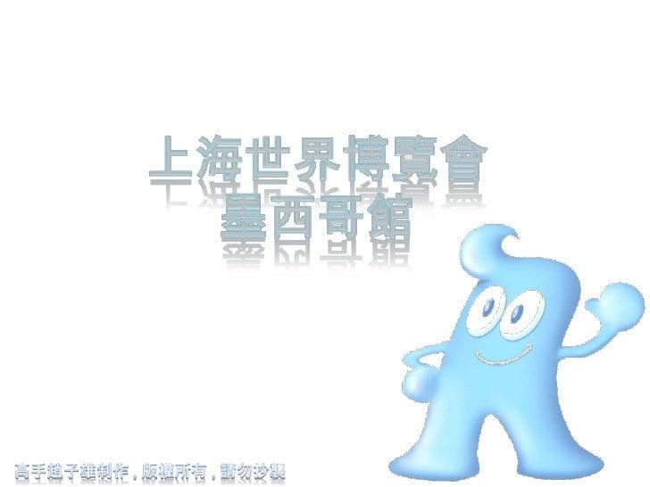上海世界博覽會墨西哥館<br />高手趙子雄制作 , 版權所有 , 請勿抄襲<br />