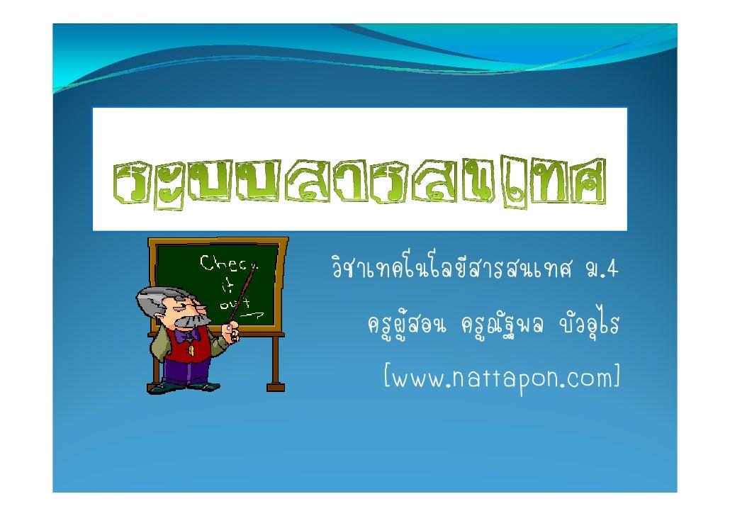 .4  [www.nattapon.com]