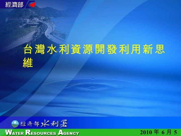 台灣水利資源開發利用新思維 2010 年 6 月 5 日